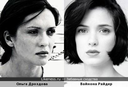 Ольга Дроздова и Вайнона Райдер сходство на этих фото по-моему есть!