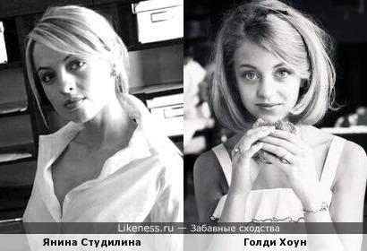 Янина Студилина и совсем юная Голди Хоун очень похожи!