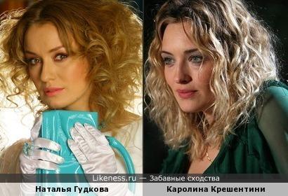 Наталья Гудкова и Каролина Крешентини вариант 2 , по моему сходство просто убийственное!