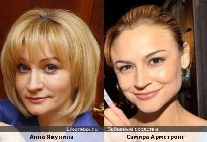 Актрисы Анна Якунина и Самира Армстронг на этих фотографиях имеют сходство!!!