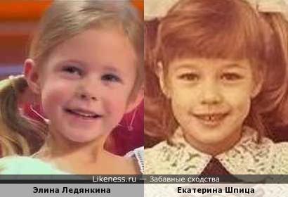 Юная Элина Ледянкина-поэтесса-вундеркинд из Ярославля и, на этом школьном фото, юная Екатерина Шпица очень похожи!