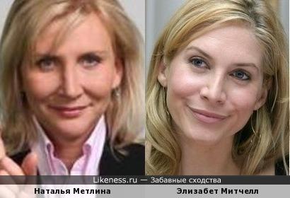 Российская журналистка Наталья Метлина и Элизабет Митчелл на этих фотографиях сходство по-моему есть!