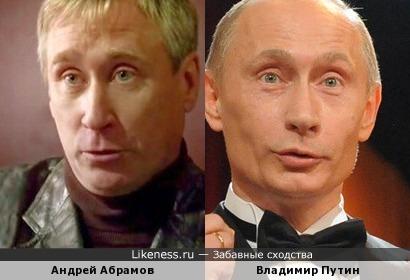 Ну что тут ещё сказать....Андрей Абрамов — всего лишь исполнитель эпизодических ролей в сериалах, но похож то на самого ВВ....!!!....и как похож!!!