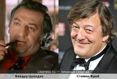 Грузинский актёр Баадур Цуладзе и британский актёр Стивен Фрай чертовски похожи на этих фотографиях!