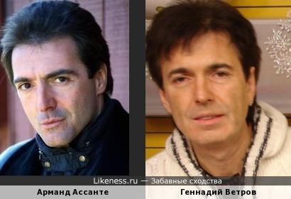 Американский актёр Арманд Ассанте на этой фотографии напомнил мне российского артиста Геннадия Ветрова! В комментариях ещё один вариант сходства!!!