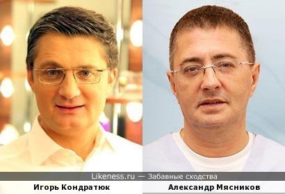 Украинский шоумен, телеведущий и продюсер Игорь Кондратюк и российский врач Александр Мясников на этих фотографиях в чём-то похожи !!!