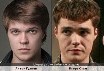 Антон Гуляев и Игорь Стам имеют много внешних сходств!!!