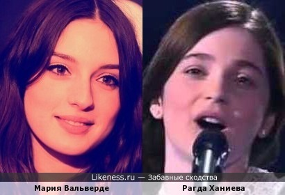 """Испанская актриса Мария Вальверде и победительница шоу """" Победитель 2017"""