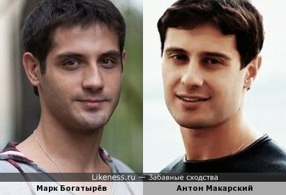 Актёры Марк Богатырёв и Антон Макарский на этих фотографиях очень похожи!