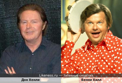Американский музыкант Дон Хенли и английский комик Бенни Хилл, вроде смешное вышло сходство !!!