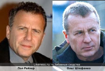 Американский киноактёр Пол Райзер и российский киноактёр Олег Штефанко, на этих фотографиях очень похожи!!!