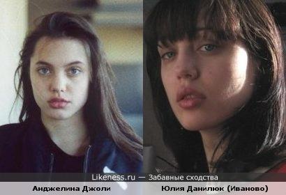 Джоли похожа на Юлю