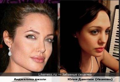 Джоли похожа на Юлю 2