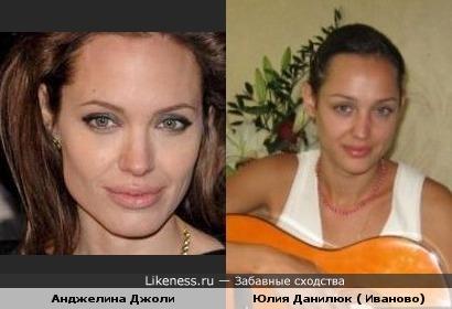 Джоли похожа на Юлю 3