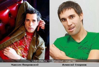 Алексей Смирнов похож на Макса Покровского