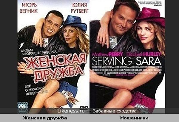 Похожие постеры