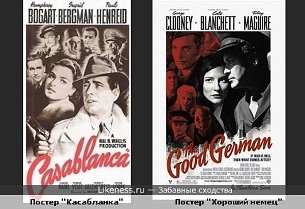"Постер ""Хороший немец"" похож на постер ""Касабланка"""