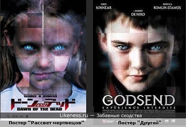 """Постер """"Рассвет мертвецов"""" похож на постер """"Другой"""""""