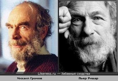 Михаил Громов похож на Пьера Ришара