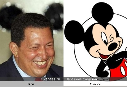 Уго Чавес Vs Микки