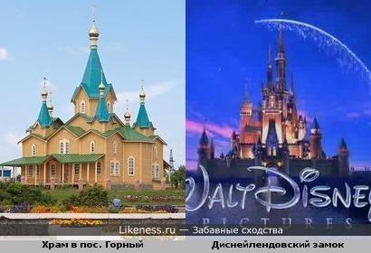 Храм в пос. Горный похож на Диснейлендовский замок