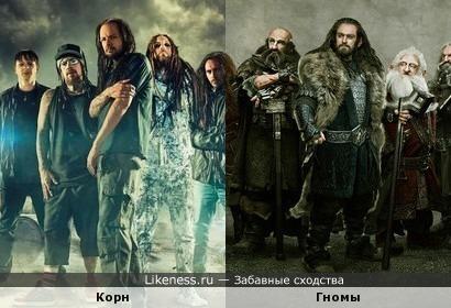 Группа Korn похожа на Гномов из Хоббита