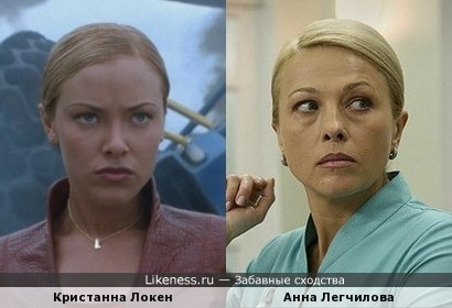 Кристанна Локен похожа на Анну Легчилову