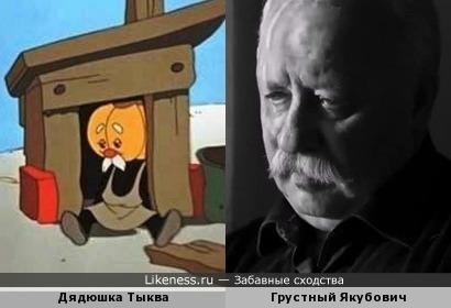 Дядя тыква похож на дядю Леню.