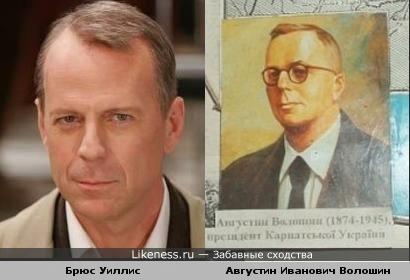 http://img.likeness.ru/uploads/users/2639/Avgustin_Voloshin_Bruce_Willis.jpg