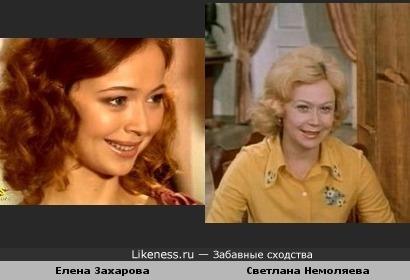 Елена Захарова - это молодая Немоляева