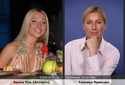"""Пушкина и """"Ассорти"""""""