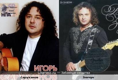 А Саруханов и Зинчук?