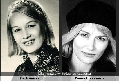 Ия Арепина и Елена Шевченко