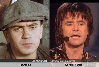 Петлюра и Евгений Осин