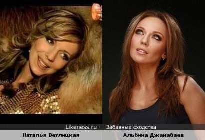 Ветлицкая и Джанабаева