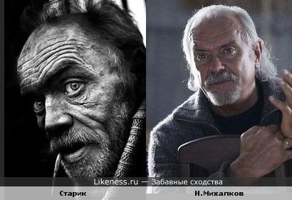 Старик и Великий и Ужасный