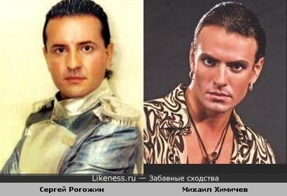 Рогожин и Химичев
