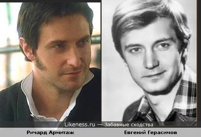 Армитаж-Герасимов