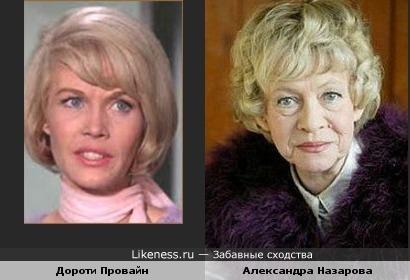 Провайн-Назарова
