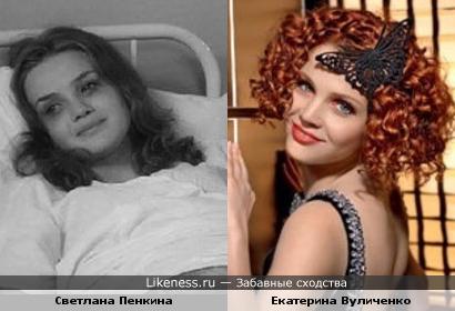 Пенкина-Вуличенко
