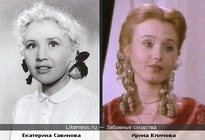 Савинова-Климова