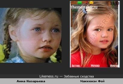 Маккензи Фой-Анна Назарьева