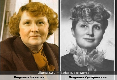 Была уверена, что это-молодая Людмила Иванова!