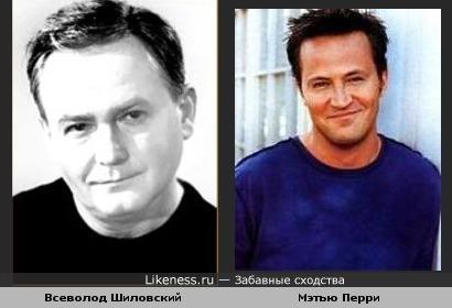 Шиловский и Перри