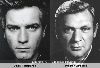 Эван Макгрегор...эвон - Вельяминов