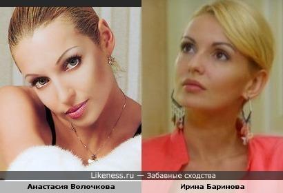 Волочкова и Баринова