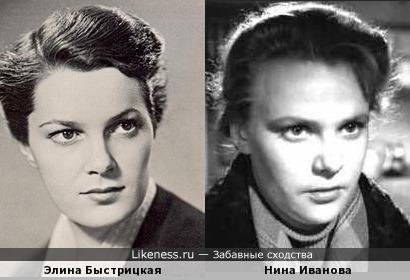 Быстрицкая и Иванова