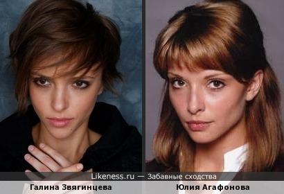 Галина Звягинцева похожа на Юлию Агафонову