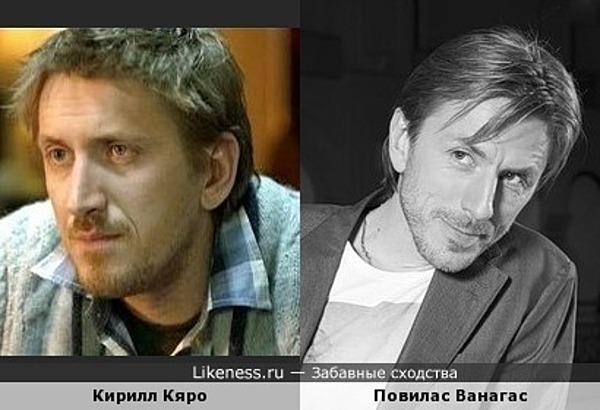 Кирилл Кяро похож на Повиласа Ванагаса