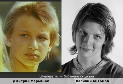 Марьянов и Антонов